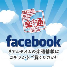 楽通 フェイスブック リアルタイムの楽通情報はコチラからご覧ください!!