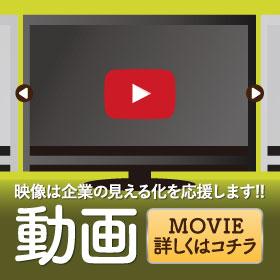映像は企業の見える化を応援します 動画