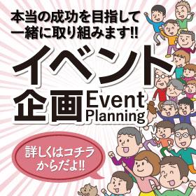 本当の成功を目指して一緒に取り組みます!! イベント企画 event planning