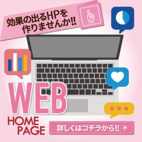 web homepage 効果の出るホームページを作りませんか
