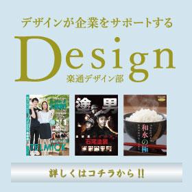 デザインが企業をサポートする design 楽通デザイン部
