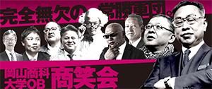 岡山商科大学 商笑会