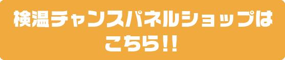 検温チャンスパネルショップはこちら!!