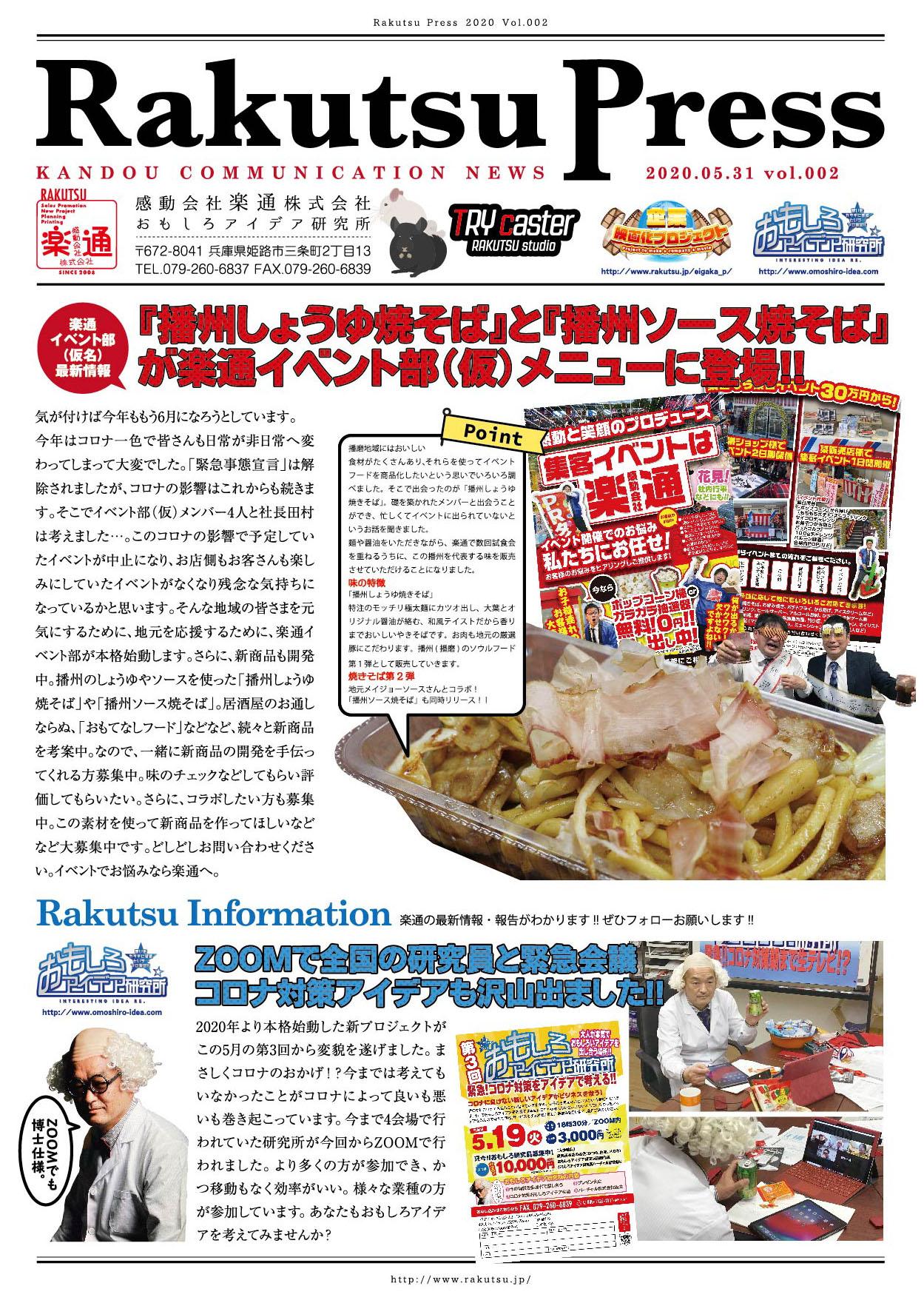 Rakutsu Press 001 表
