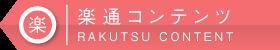 楽通コンテンツ RAKUTSU CONTENTS