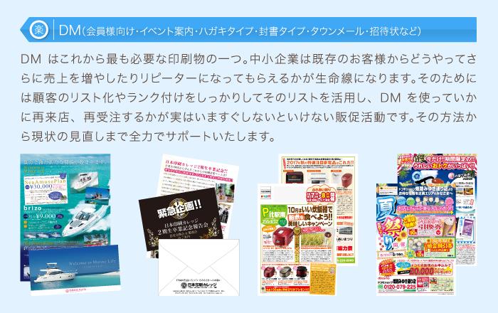 DM(会員様向け・イベント案内・ハガキタイプ・封書タイプ・タウンメール・招待状など)