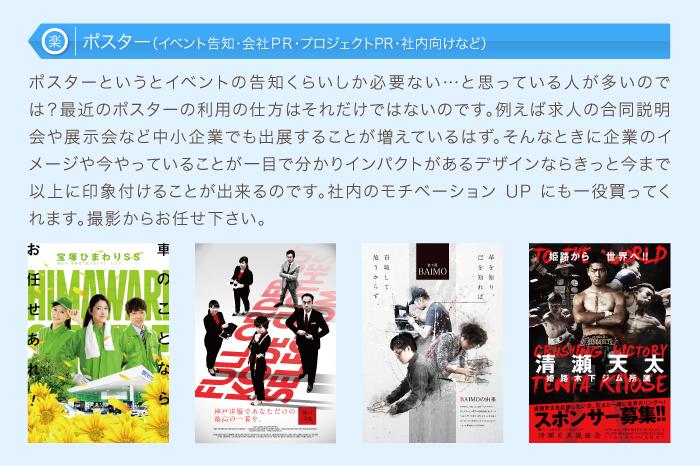 ポスター(イベント告知・会社PR・プロジェクトPR・社内向けなど)