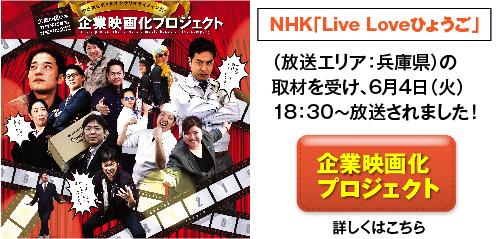 企業映画化プロジェクト NHK 兵庫 関西 Live Love ひょうご