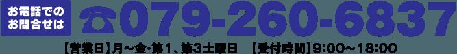 お電話でのお問合せはTEL079-260-6837【営業日】月〜金・第1、第3土曜日 【受付時間】9:00〜18:00