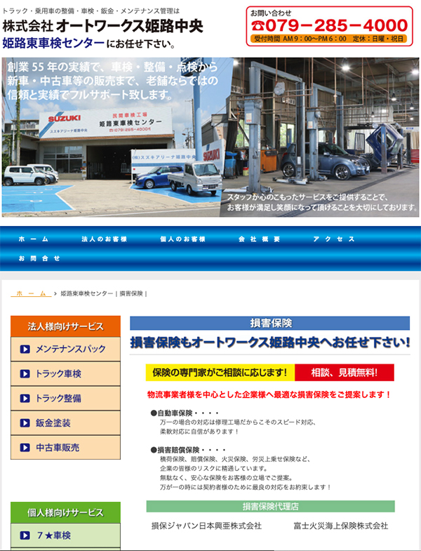 オートワークス姫路中央