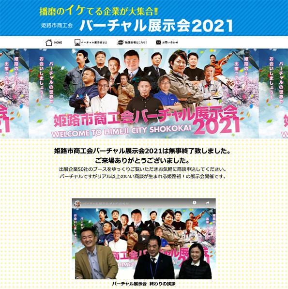 姫路市商工会 バーチャル展示会