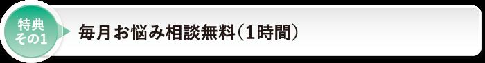 特典 その1毎月お悩み相談無料(1時間)