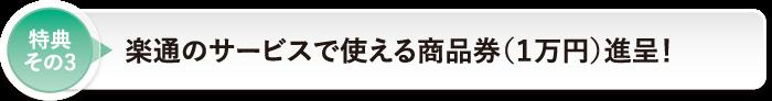 特典 その3楽通のサービスで使える商品券(1万円)進呈!