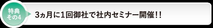 特典 その43ヵ月に1回御社で社内セミナー開催!!