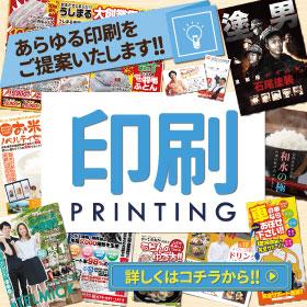 あらゆる印刷をご提案いたします!!
